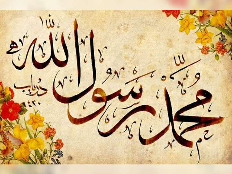 Siapakah Muhammad Sebelum Diangkat Menjadi Nabi?